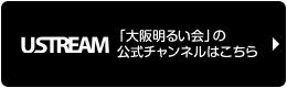 Ustream 「大阪明るい会」の公式チャンネルはこちら