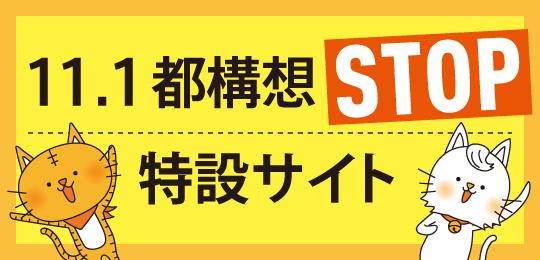 11.1 都構想STOP特設サイト