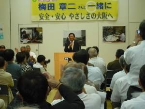 「大阪都」ではなく梅田章二さんと一緒に「安全・安心 やさしさの大阪へ」
