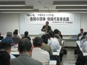 維新の会、プロジェクト案、大阪こわし、