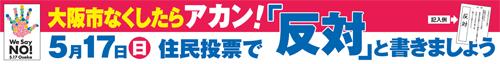 20150407_住民投票「反対」横断幕_90×700