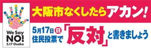 20150407_住民投票「反対」横断幕_90×270