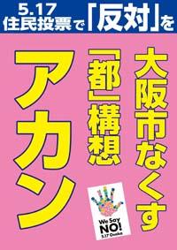 20150417_プラスター_都構想アカン